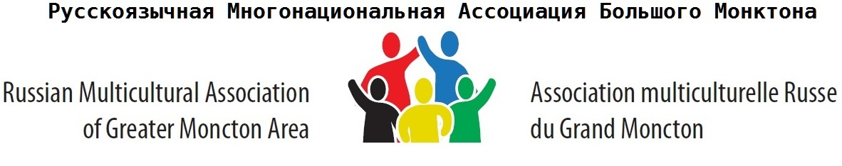 Russian Multicultural Association of Greater Moncton Area (RMA-GMA)